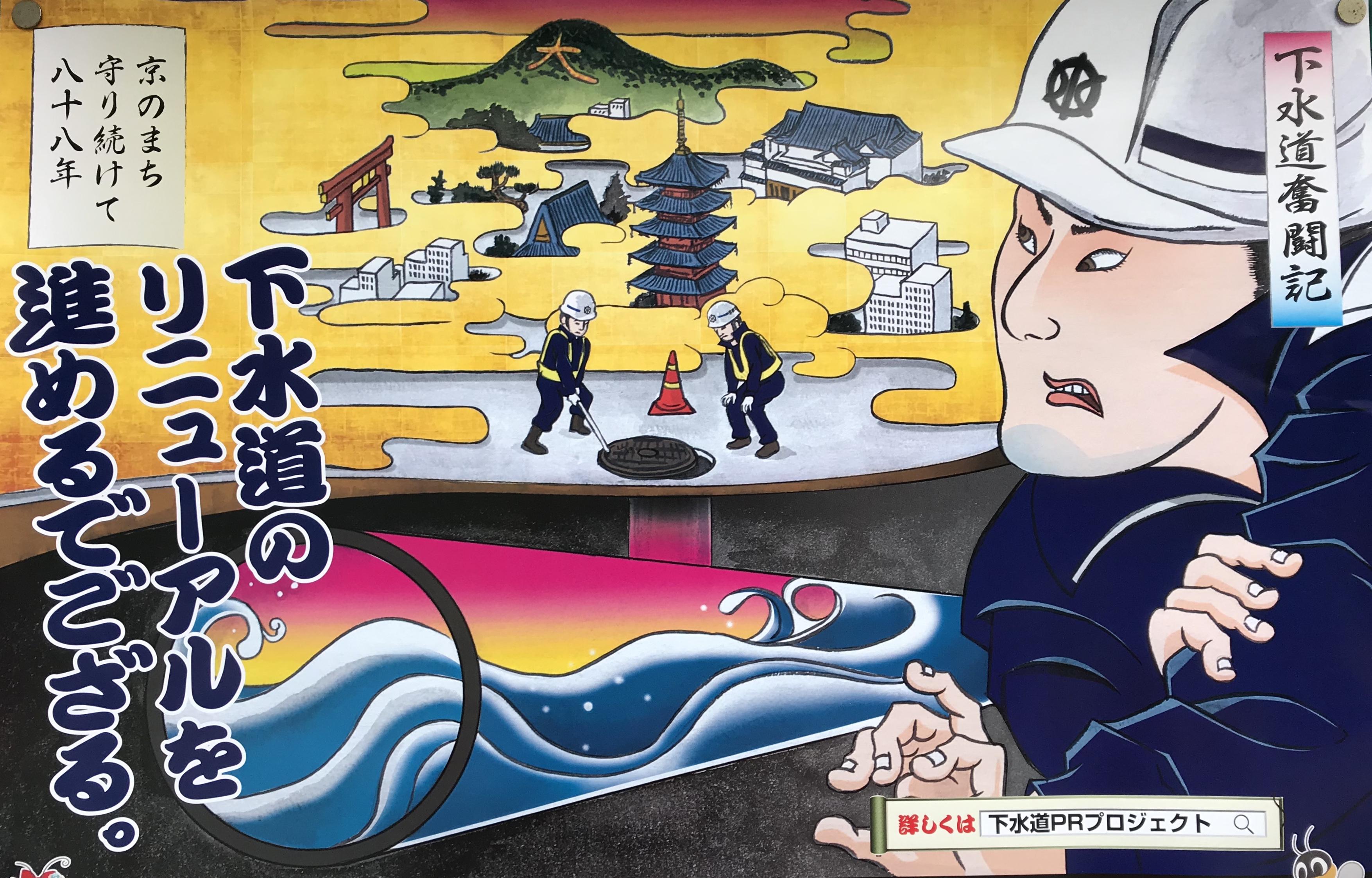 Japans Kanaldeckel-Kunst