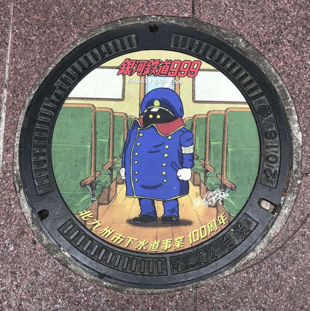 Kanaldeckel Kokura