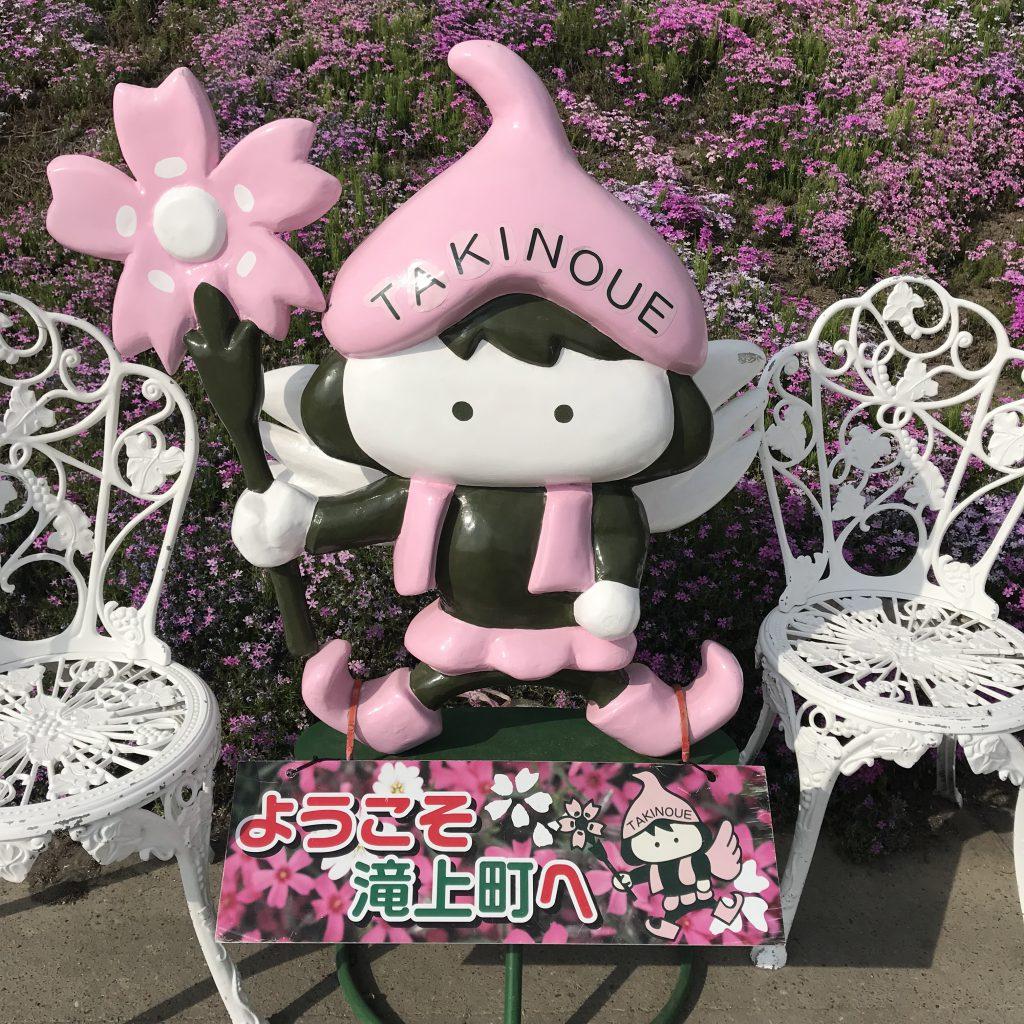 Maskottchen Takinoue