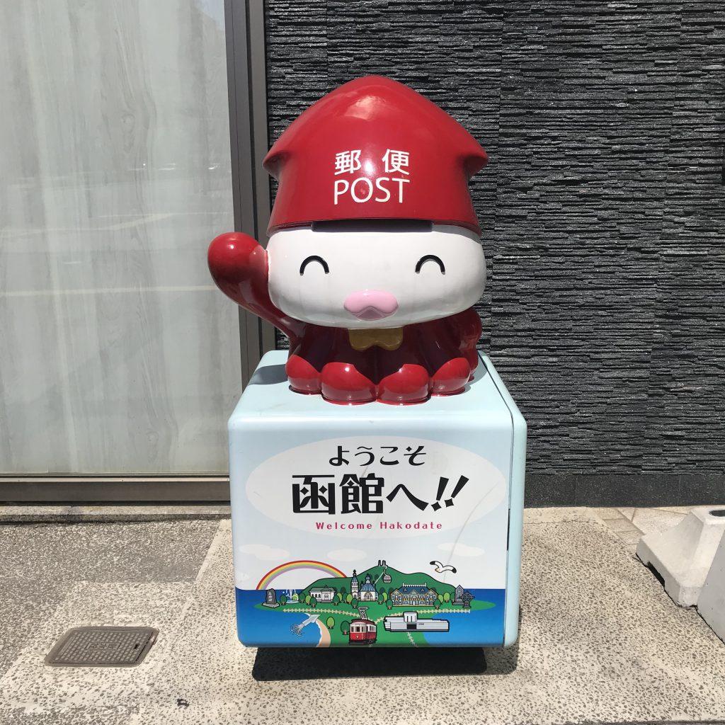 Briefkasten Hakodate